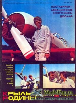 Крылья Родины №7 (Июль) 1981