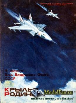 Крылья Родины №8 (Август) 1981