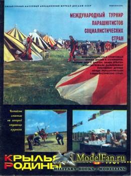 Крылья Родины №9 (Сентябрь) 1981
