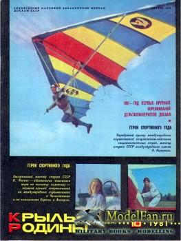 Крылья Родины №10 (Октябрь) 1981