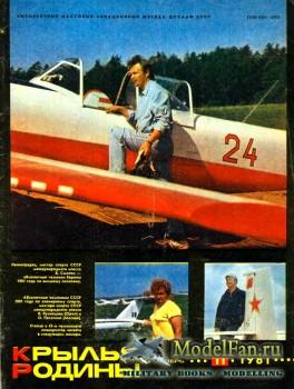 Крылья Родины №11 (Ноябрь) 1981