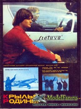 Крылья Родины №12 (Декабрь) 1981