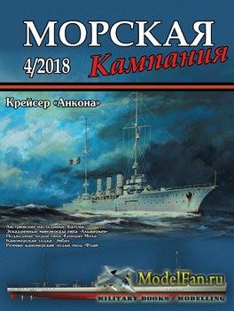 Морская кампания 4/2018 - Крейсер «Анкона»