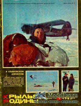 Крылья Родины №1 (Январь) 1983