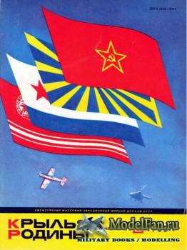 Крылья Родины №2 (Февраль) 1983
