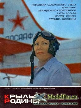 Крылья Родины №3 (Март) 1983