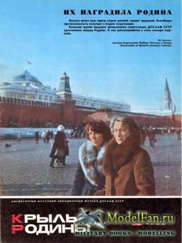 Крылья Родины №4 (Апрель) 1983