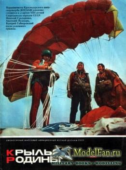 Крылья Родины №6 (Июнь) 1983
