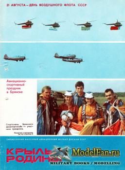 Крылья Родины №8 (Август) 1983