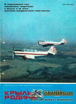 Крылья Родины №9 (Сентябрь) 1983