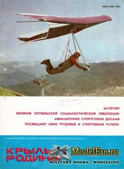 Крылья Родины №10 (Октябрь) 1983
