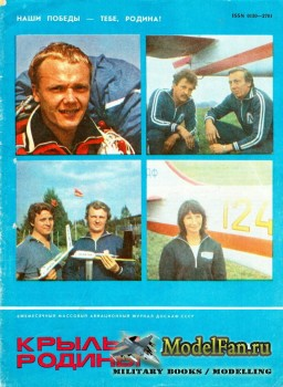Крылья Родины №12 (Декабрь) 1983