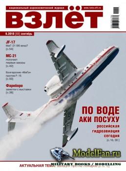 Взлёт 9/2010 (69) сентябрь