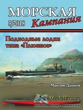Морская кампания 5/2018 - Подводные лодки типа