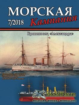 Морская кампания 7/2018 - Броненосец