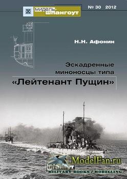 Мидель-Шпангоут №30 - Эскадренные миноносцы типа