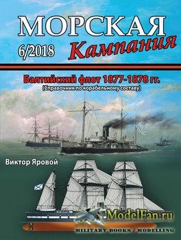 Морская кампания 6/2018 - Балтийский флот 1877-1878 гг.