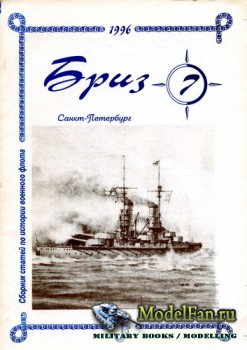 Бриз 7 (1996)