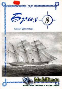 Бриз 8 (1996)