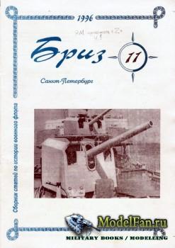Бриз 11 (1996)