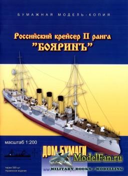 Дом Бумаги 01/2008 - Российский крейсер II ранга
