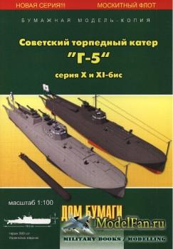 Дом Бумаги 02/2009 - Советский торпедный катер