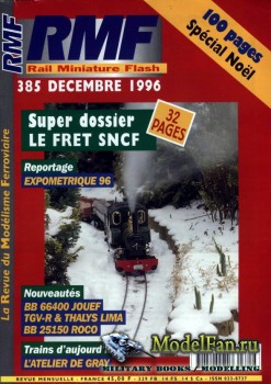 RMF Rail Miniature Flash 385 (December 1996)