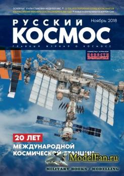 Русский космос. Пилотный номер (Ноябрь 2018)