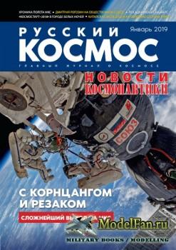 Русский космос. Номер 1 (Январь 2019)