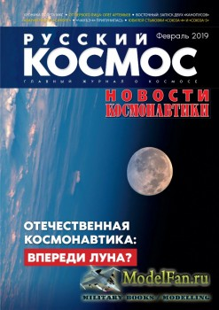 Русский космос. Номер 2 (Февраль 2019)