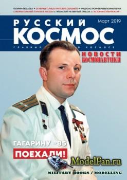 Русский космос. Номер 3 (Март 2019)