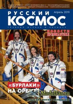Русский космос. Номер 4 (Апрель 2019)