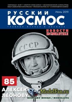 Русский космос. Номер 6 (Июнь 2019)