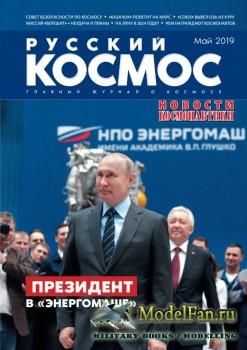 Русский космос. Номер 5 (Май 2019)