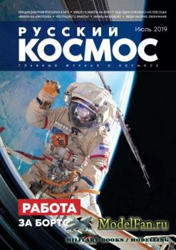 Русский космос. Номер 7 (Июль 2019)