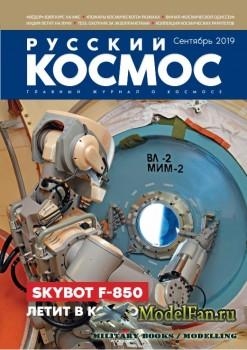 Русский космос. Номер 9 (Сентябрь 2019)