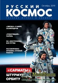 Русский космос. Номер 10 (Октябрь 2019)