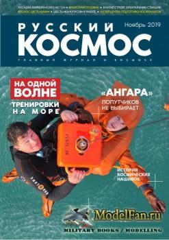 Русский космос. Номер 11 (Ноябрь 2019)