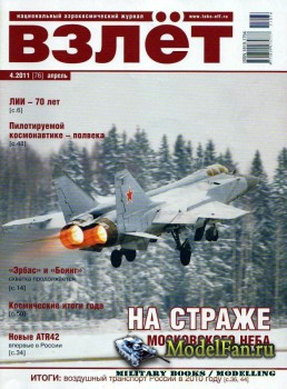Взлёт 4/2011 (76) апрель