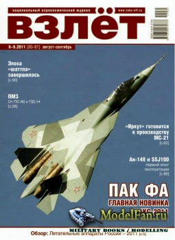 Взлёт 8-9/2011 (80-81) август-сентябрь