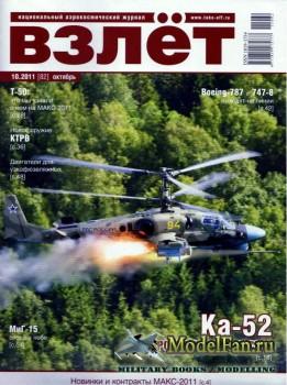 Взлёт 10/2011 (82) октябрь