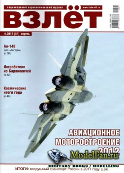 Взлёт 4/2012 (88) апрель