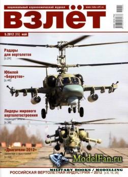 Взлёт 5/2012 (89) май