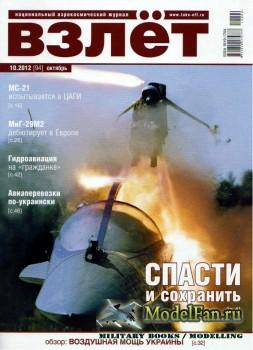 Взлёт 10/2012 (94) октябрь
