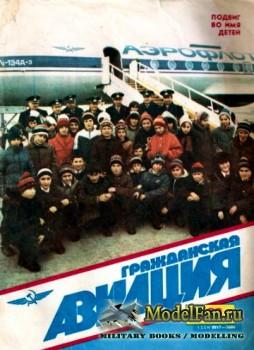 Гражданская авиация 5/1989