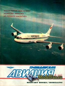 Гражданская авиация 6/1990