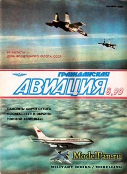 Гражданская авиация 8/1990