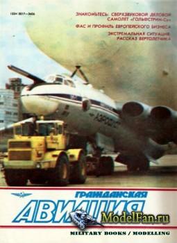 Гражданская авиация 12/1990