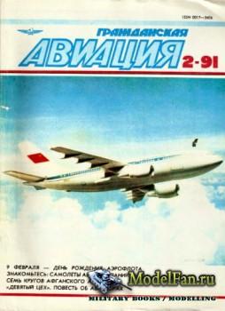Гражданская авиация 2/1991