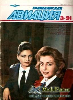 Гражданская авиация 3/1991